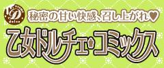 乙女ドルチェ・コミックス