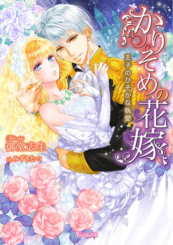 かりそめの花嫁~王子のひそかな執愛~