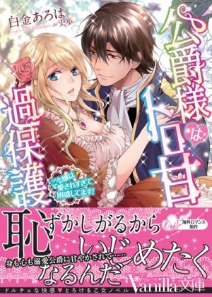 toroama_cover_obituki_350dpi