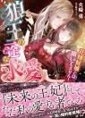 VBL208[Hisaki]Cover+Obi_image